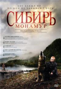 Смотреть Сибирь. Монамур онлайн на Кинопод бесплатно