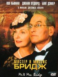Смотреть Мистер и миссис Бридж онлайн на Кинопод бесплатно