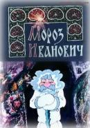 Смотреть фильм Мороз Иванович онлайн на Кинопод бесплатно