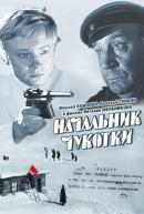 Смотреть фильм Начальник Чукотки онлайн на KinoPod.ru бесплатно