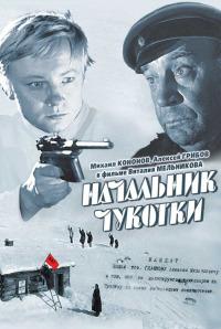 Смотреть Начальник Чукотки онлайн на Кинопод бесплатно