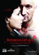 Смотреть фильм Антикиллер Д.К: Любовь без памяти онлайн на Кинопод бесплатно