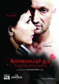 Смотреть Антикиллер Д.К: Любовь без памяти онлайн на Кинопод бесплатно