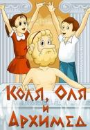 Смотреть фильм Коля, Оля и Архимед онлайн на Кинопод бесплатно
