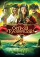 Смотреть фильм Остров головорезов онлайн на Кинопод бесплатно
