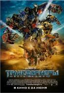 Смотреть фильм Трансформеры: Месть падших онлайн на Кинопод бесплатно