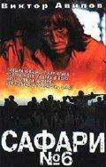 Смотреть Сафари №6 онлайн на Кинопод бесплатно