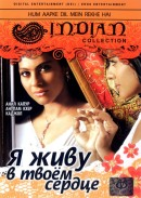 Смотреть фильм Я живу в твоем сердце онлайн на KinoPod.ru бесплатно