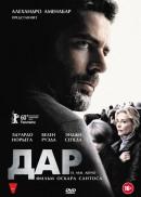 Смотреть фильм Дар онлайн на Кинопод бесплатно