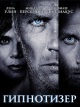 Смотреть фильм Гипнотизер онлайн на Кинопод бесплатно