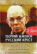 Смотреть Георгий Жженов: Русский крест онлайн на Кинопод бесплатно