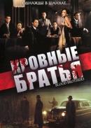 Смотреть фильм Кровные братья онлайн на KinoPod.ru бесплатно