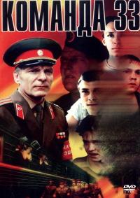 Смотреть Команда 33 онлайн на Кинопод бесплатно
