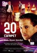 Смотреть фильм 20 сигарет онлайн на KinoPod.ru бесплатно
