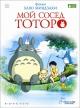 Смотреть фильм Мой сосед Тоторо онлайн на Кинопод бесплатно
