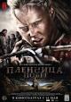 Смотреть фильм Пленница. Побег онлайн на Кинопод бесплатно
