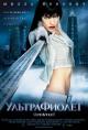 Смотреть фильм Ультрафиолет онлайн на Кинопод бесплатно