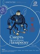 Смотреть фильм Смерть господина Лазареску онлайн на KinoPod.ru бесплатно