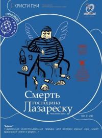 Смотреть Смерть господина Лазареску онлайн на Кинопод бесплатно