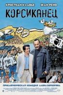 Смотреть фильм Корсиканец онлайн на KinoPod.ru бесплатно