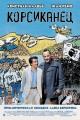 Смотреть фильм Корсиканец онлайн на Кинопод бесплатно