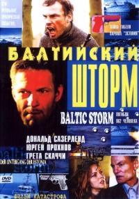 Смотреть Балтийский шторм онлайн на Кинопод бесплатно