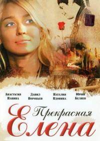 Смотреть Прекрасная Елена онлайн на Кинопод бесплатно