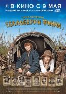 Смотреть фильм Приключения Гекльберри Финна онлайн на Кинопод бесплатно