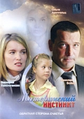 Смотреть Материнский инстинкт онлайн на Кинопод бесплатно