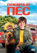 Смотреть фильм Пожарный пес онлайн на KinoPod.ru платно