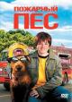 Смотреть фильм Пожарный пес онлайн на Кинопод бесплатно