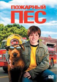 Смотреть Пожарный пес онлайн на Кинопод бесплатно