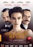 Смотреть фильм Опасный метод онлайн на KinoPod.ru платно