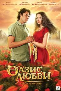 Смотреть Оазис любви онлайн на Кинопод бесплатно