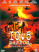Смотреть фильм 10.5 баллов: Апокалипсис онлайн на KinoPod.ru бесплатно
