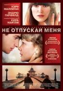 Смотреть фильм Не отпускай меня онлайн на KinoPod.ru платно
