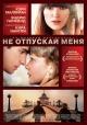 Смотреть фильм Не отпускай меня онлайн на Кинопод бесплатно
