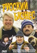 Смотреть фильм Русский бизнес онлайн на Кинопод бесплатно