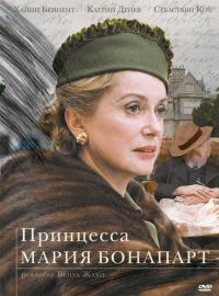 Смотреть Принцесса Мария Бонапарт онлайн на Кинопод бесплатно