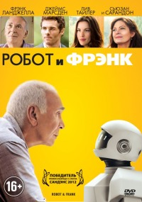 Смотреть Робот и Фрэнк онлайн на Кинопод бесплатно