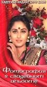 Смотреть онлайн Фотография в свадебном альбоме (Sagara Sangamam)