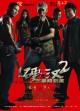 Смотреть фильм Проигравший рыцарь 2 онлайн на Кинопод бесплатно