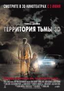 Смотреть фильм Территория тьмы 3D онлайн на Кинопод бесплатно