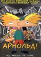 Смотреть фильм Арнольд! онлайн на Кинопод бесплатно