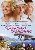 Смотреть фильм Хорошая женщина онлайн на KinoPod.ru платно