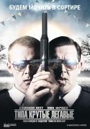 Смотреть фильм Типа крутые легавые онлайн на KinoPod.ru платно