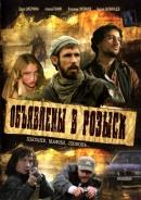 Смотреть фильм Объявлены в розыск онлайн на Кинопод бесплатно