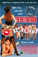 Смотреть фильм Переполох в общаге онлайн на Кинопод бесплатно