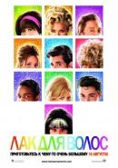 Смотреть фильм Лак для волос онлайн на KinoPod.ru платно