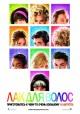 Смотреть фильм Лак для волос онлайн на Кинопод бесплатно